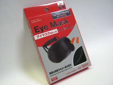 2014-11-08_Eye_Mask_01.JPG