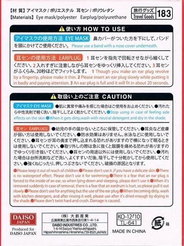 2014-11-08_Eye_Mask_39.JPG