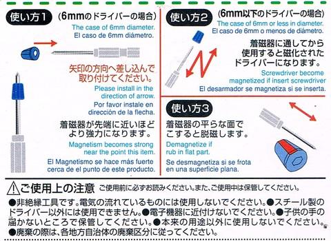 2014-11-09_Magnet_42.jpg