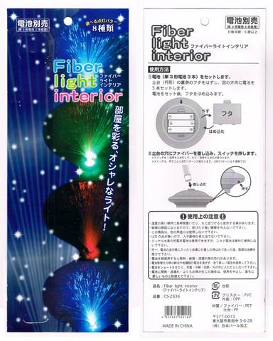 2014-11-17_Fiber_light_interior_66.jpg