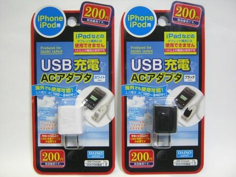 2014-11-25_USB_AC_Adapter_02.JPG