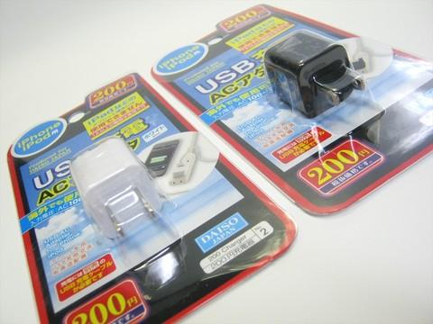2014-11-25_USB_AC_Adapter_04.JPG