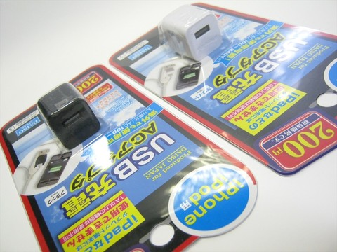 2014-11-25_USB_AC_Adapter_07.JPG