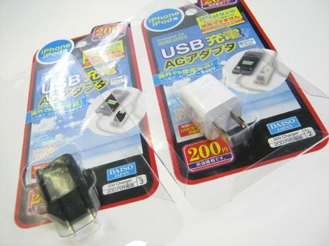 2014-11-25_USB_AC_Adapter_08.JPG