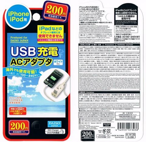 2014-11-25_USB_AC_Adapter_36.jpg