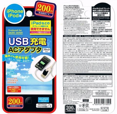 2014-11-25_USB_AC_Adapter_37.jpg