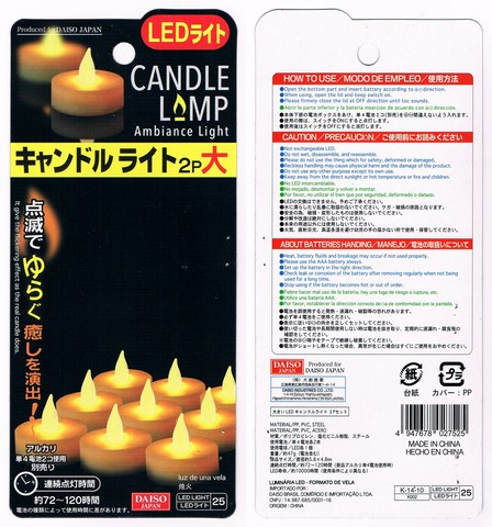2014-11-26_Candle_Lamp_51.jpg