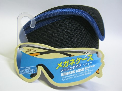2014-11-28_Glasses_case_03.JPG
