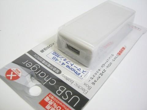 2014-11-30_USB_charger_04.JPG