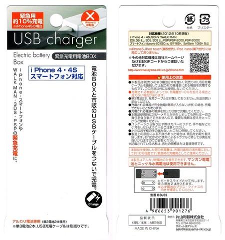 2014-11-30_USB_charger_27.jpg
