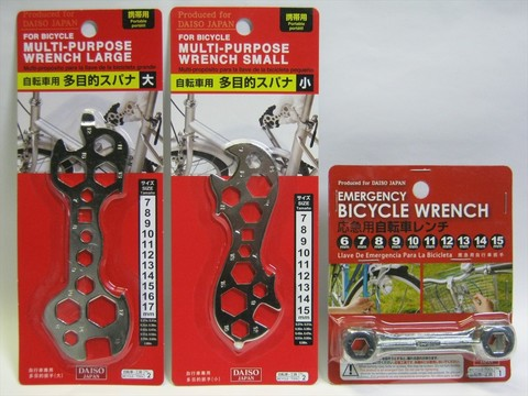 2014-12-02_Bicycle_Wrench_02.JPG