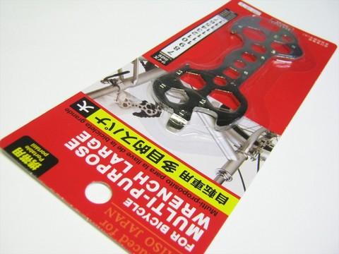 2014-12-02_Wrench_L_02.JPG