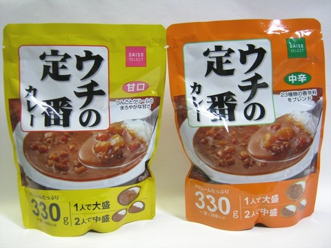 2014-12-03_Daiso_Curry_02.JPG