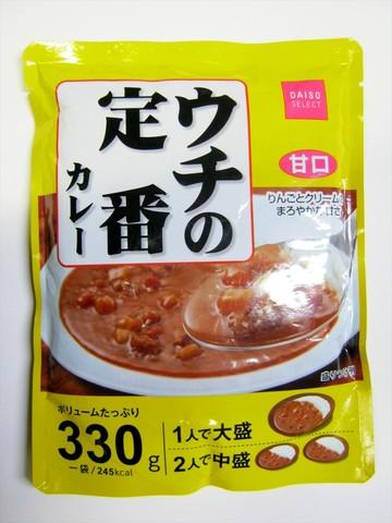 2014-12-03_Daiso_Curry_04.JPG