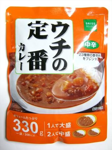 2014-12-03_Daiso_Curry_06.JPG