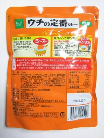 2014-12-03_Daiso_Curry_07.JPG
