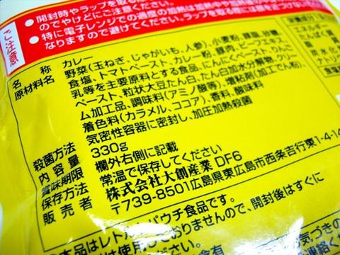 2014-12-03_Daiso_Curry_08.JPG