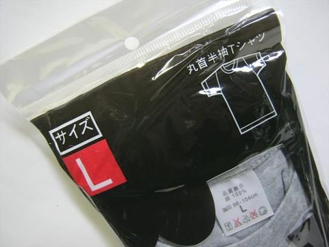 2014-12-05_T-Shirts_03.JPG