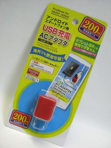 2014-12-06_USB_AC_Adapter02.JPG