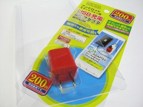 2014-12-06_USB_AC_Adapter08.JPG