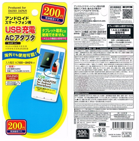 2014-12-06_USB_AC_Adapter28.jpg