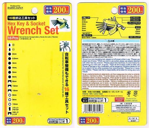 2014-12-11_Wrench_Set_46.jpg