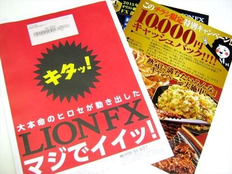 2014-12-12_LIONFX_DM_01.JPG