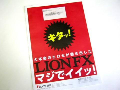 2014-12-12_LIONFX_DM_02.JPG