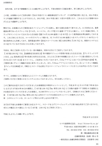 2014-12-12_LIONFX_DM_04.jpg