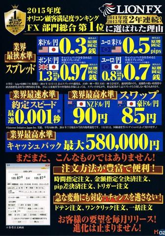 2014-12-12_LIONFX_DM_05.jpg