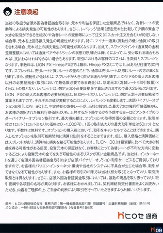 2014-12-12_LIONFX_DM_12.jpg