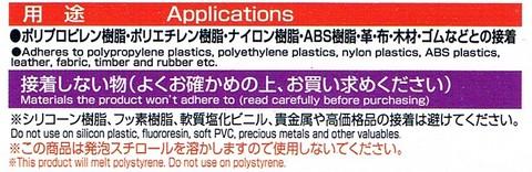 2014-12-14_Plastic_Adhesive_00_a.jpg