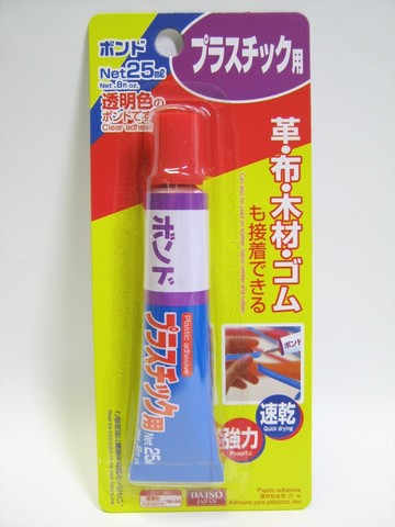 2014-12-14_Plastic_Adhesive_01.JPG