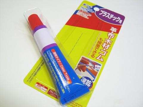 2014-12-14_Plastic_Adhesive_05.JPG