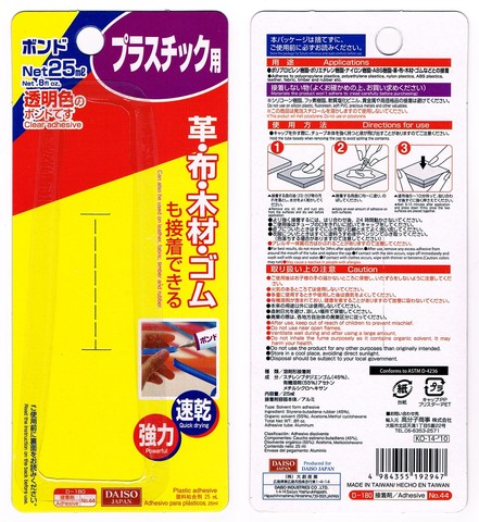 2014-12-14_Plastic_Adhesive_24.jpg