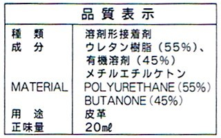 2014-12-14_Shoe_Adhesive_00_b.jpg