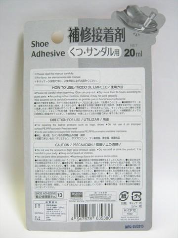 2014-12-14_Shoe_Adhesive_02.JPG