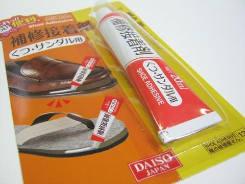 2014-12-14_Shoe_Adhesive_03.JPG