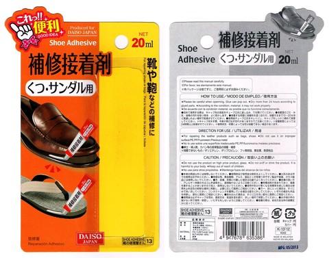 2014-12-14_Shoe_Adhesive_29.jpg