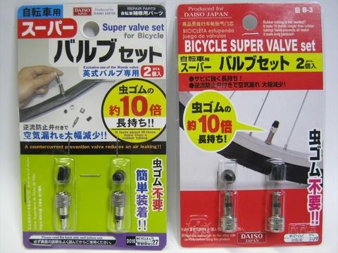 2014-12-17_Super_valve_02.JPG