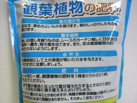 2014-12-18_Manure_07.JPG