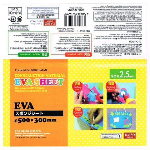 2014-12-21_EVA_Cushion_11.jpg