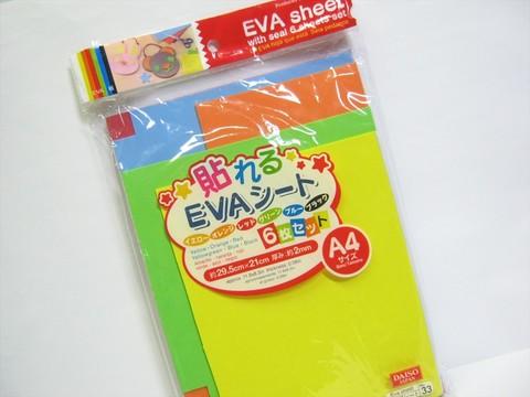 2014-12-21_EVA_Cushion_57.JPG