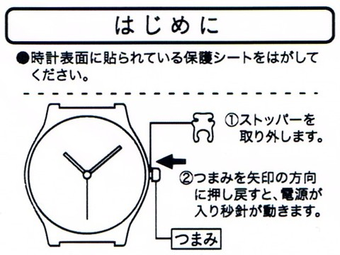 2014-12-22_Analog_watch_23.jpg