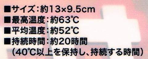 2014-12-23_Pocket_Warmer_08.jpg