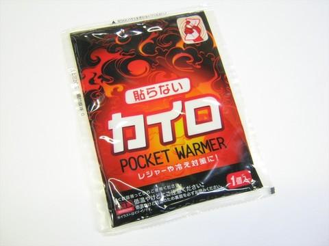 2014-12-23_Pocket_Warmer_11.JPG
