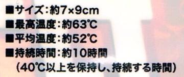 2014-12-23_Pocket_Warmer_25.jpg
