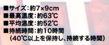 2014-12-23_Pocket_Warmer_42.jpg