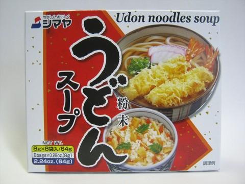 2014-12-23_Udon_noodles_04.JPG