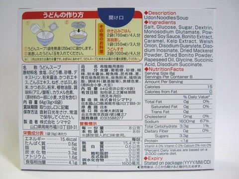 2014-12-23_Udon_noodles_05.JPG
